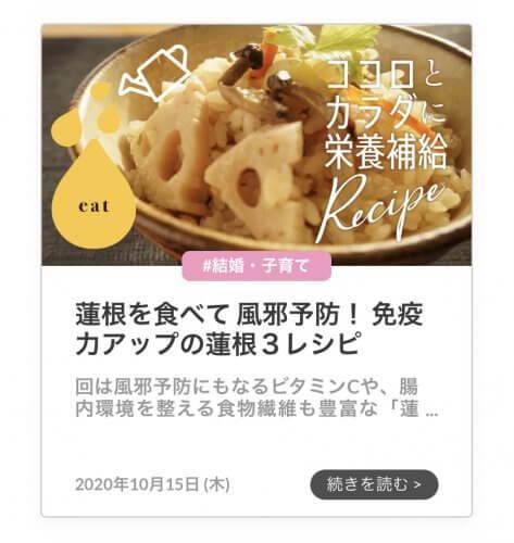 秋の食養生・風邪予防の蓮根づくし料理3選
